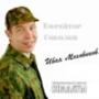 Бесплатная картинка для аватарки из категории Фильмы #1261