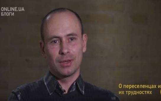 Все больше безразличия к нам: откровенный рассказ переселенца с Донбасса