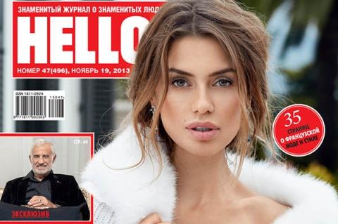 Виктория Боня на обложке специального номера HELLO!