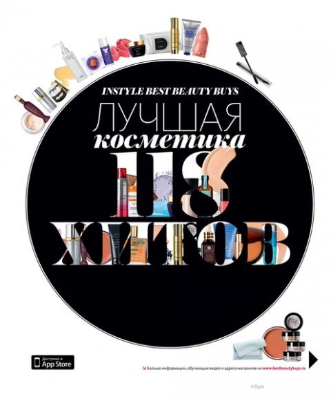 Журнал InStyle представляет международный проект Best Beauty Buys