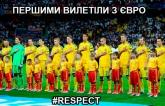 Фотожабы на результат сборной Украины на Евро-2016 взорвали соцсети