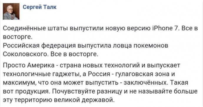 Чим США відрізняються від Росії: з'явилося дотепне пояснення (1)