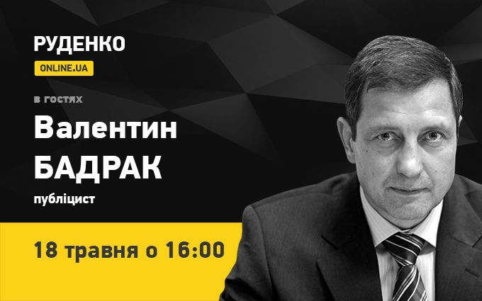 Публицист Валентин Бадрак - 18 мая в программе Руденко.ONLINE.UA (видео)