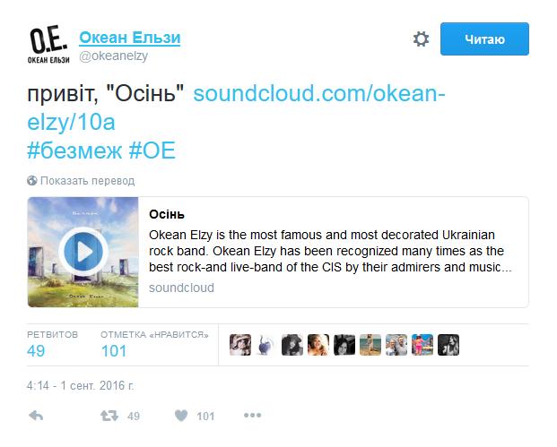 """""""Океан Ельзи"""" зустрічає осінь піснею з нового альбому: опубліковано відео (1)"""