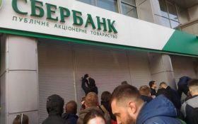 Блокада Сбербанку Росії в Україні: зроблено важливу заяву
