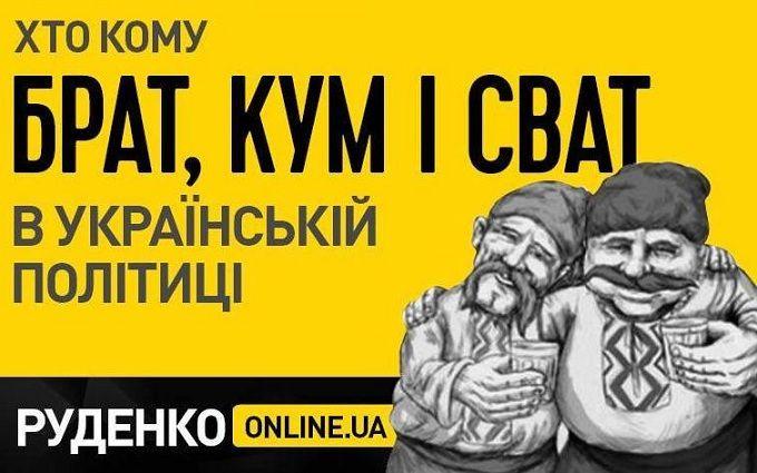 Велика рідня-2017: Хто кому брат, кум і сват в українській політиці