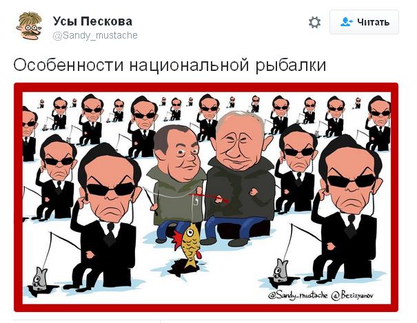 Особенности национальной рыбалки: позор с путинскими фото высмеяли карикатурой (1)