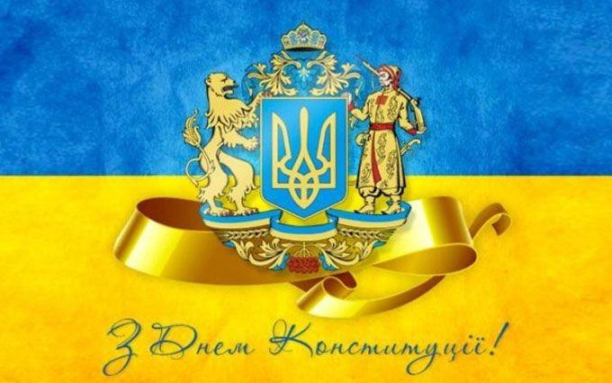 День Конституції України 2019: добірка привітань у віршах і прозі,  листівки і картинки