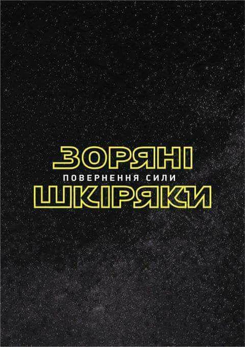 """Зоряні Шкіряки: мережа продовжує сміятися над """"вбивцею"""" бойовика Гіві (1)"""
