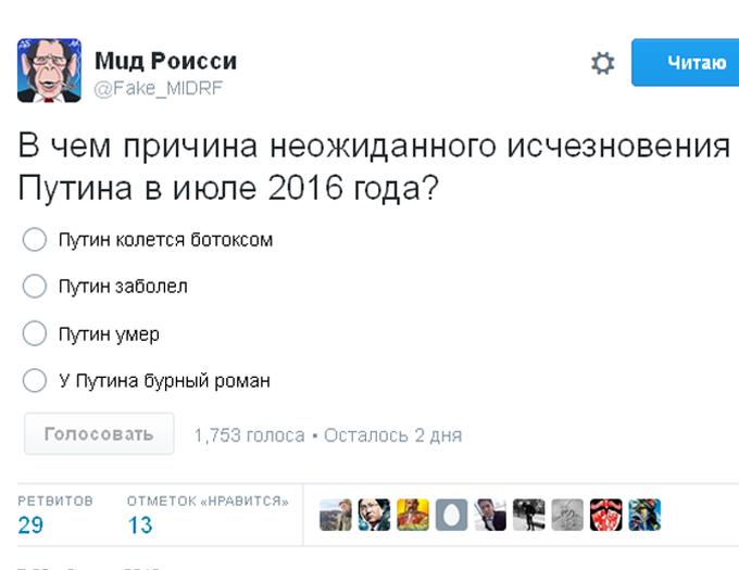 Путін знову зник: у соцмережах роблять припущення (1)
