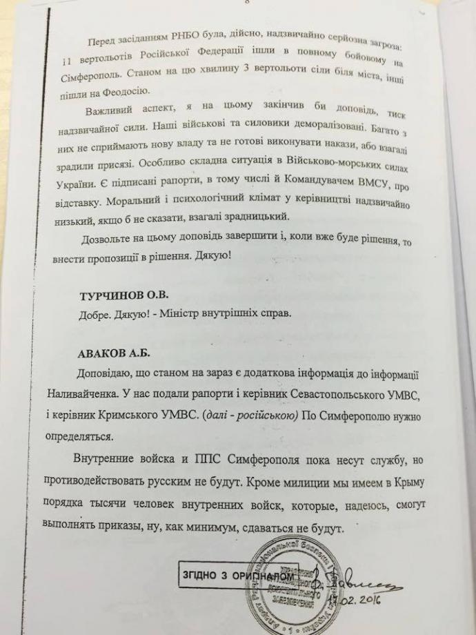 Громкая стенограмма СНБО времен аннексии Крыма: опубликован полный документ (5)