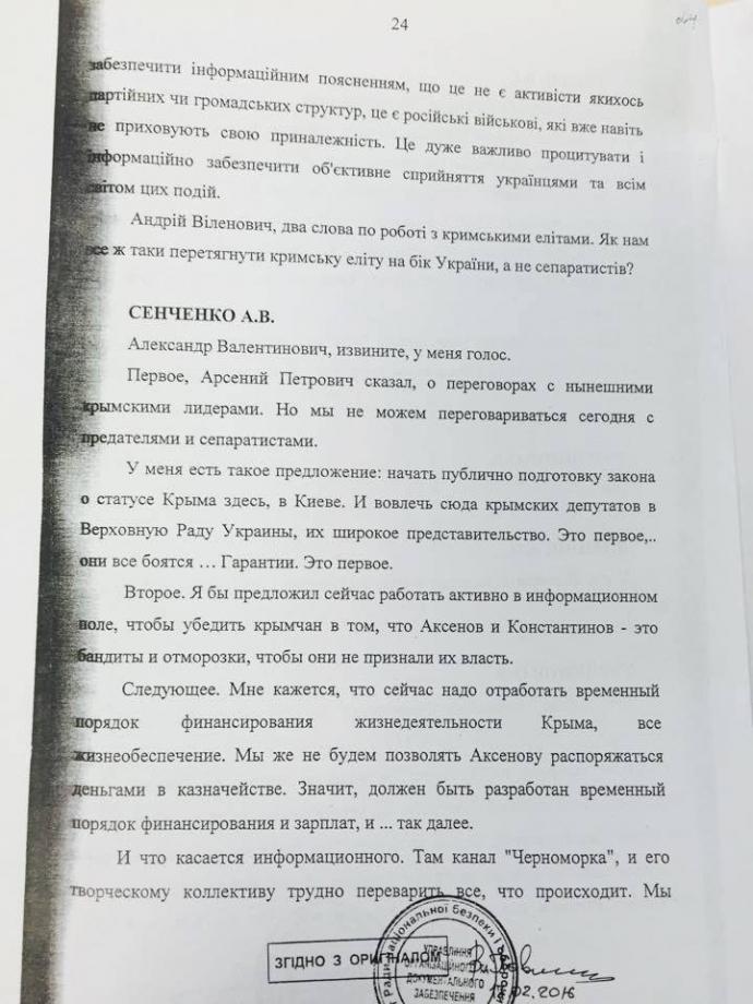 Громкая стенограмма СНБО времен аннексии Крыма: опубликован полный документ (21)