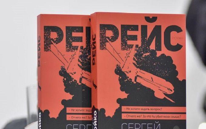 У Росії відмовились друкувати книгу Лойка про катастрофу малайзійського Боїнга на Донбасі