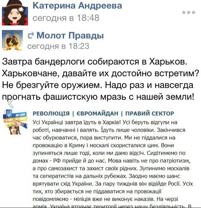 """Розгорається скандал з поліцейською з Харкова, люблячою """"русскій мір"""": з'явилися фото (4)"""