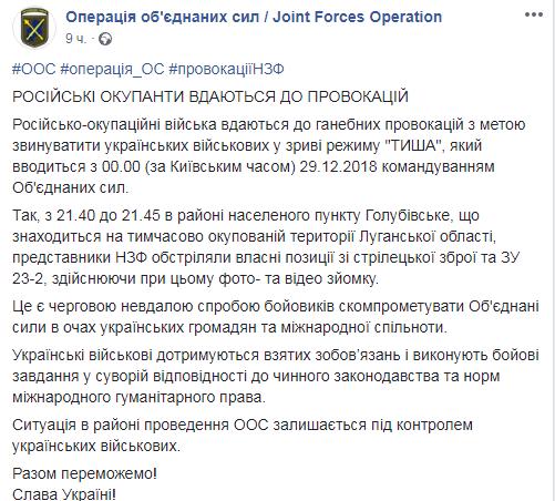 Боевики сорвали перемирие на Донбассе в первый день и устроили провокации - штаб ООС (1)