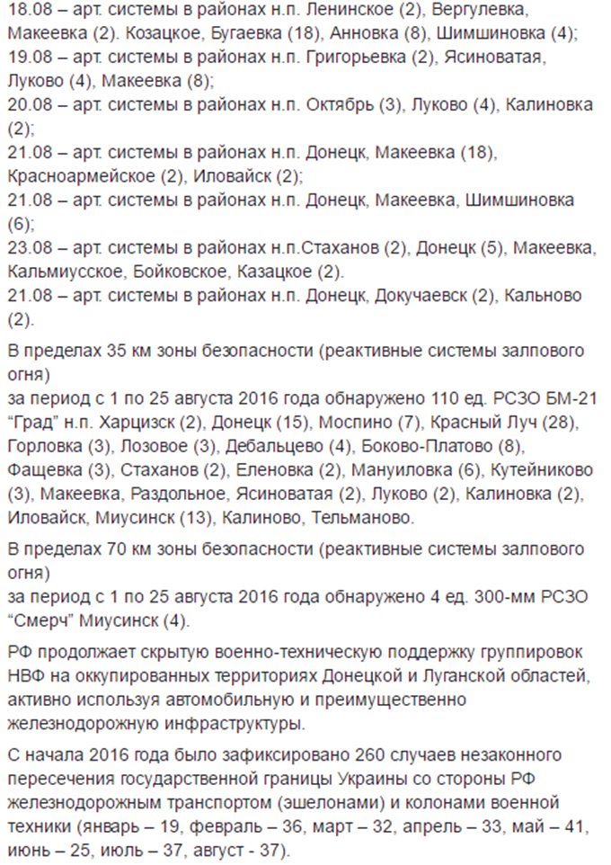 Український переговірник оприлюднив тривожні дані про війну на Донбасі: опублікований документ (6)