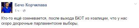 К этим бусам коалиция не идет: соцсети о выходе Тимошенко из большинства в Раде (3)