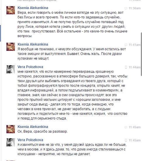 Через невдалий жарт російської поетеси в Києві розгорівся скандал (4)