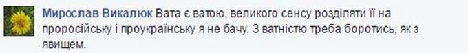 Шоста колона в Україні: журналіст підірвав соцмережі гострою статтею (2)