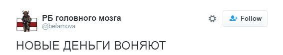 Білорусь перейшла на нові гроші: в соцмережах скаржаться на їх запах (1)