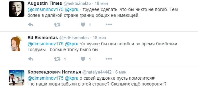 Путін попросив молитися про загиблих в Сирії: соцмережі вибухнули гнівом (2)