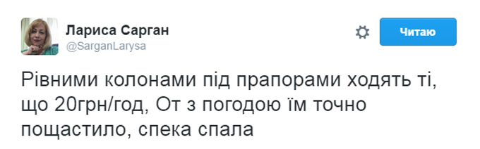У Луценка їдко прокоментували