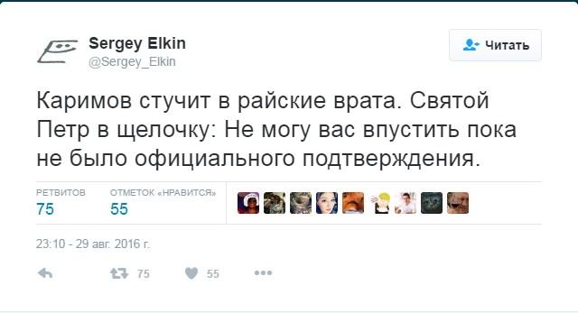 """Непідтверджена смерть глави Узбекистану: в мережі з'явився """"чорний"""" анекдот (1)"""