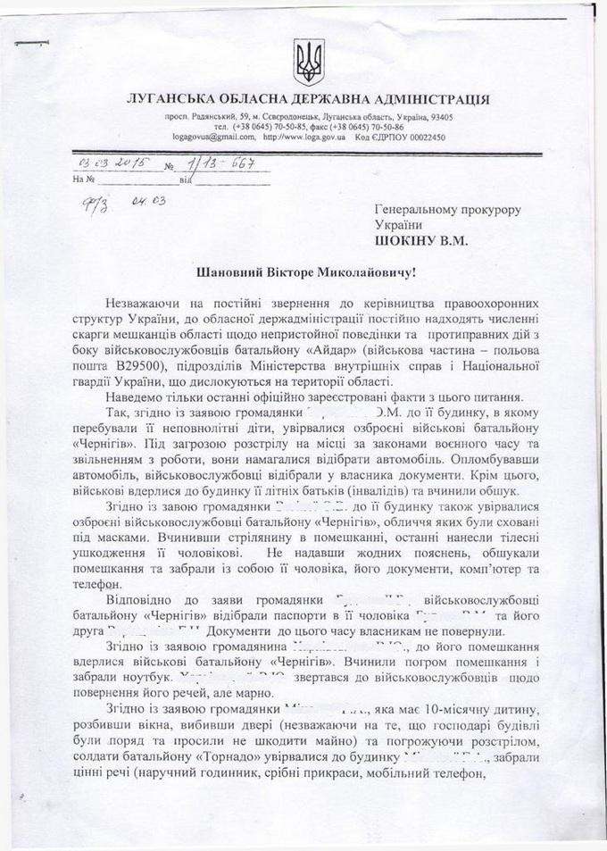"""Москаль вирішив довести, що бійців """"Торнадо"""" судять заслужено: опублікований документ (1)"""