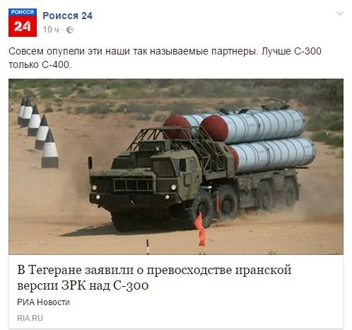 Союзник Росії принизив її зброю: в мережі сміються (1)