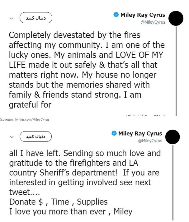 Дом певицы Майли Сайрус сгорел дотла - шокирующие подробности (1)