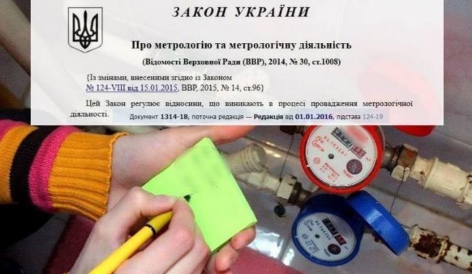 Перевіряти і ремонтувати лічильники повинні безкоштовно - Нафтогаз