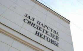 """У Росії """"Свідків Єгови"""" визнали екстремістською організацією"""