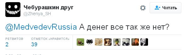 Прем'єр Росії знову побажав здоров'я і гарного настрою: соцмережі сміються (4)
