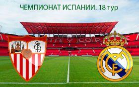 Севилья - Реал Мадрид - 2-1: хронология матча