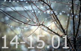 Прогноз погоды на выходные дни в Украине - 14-15 января
