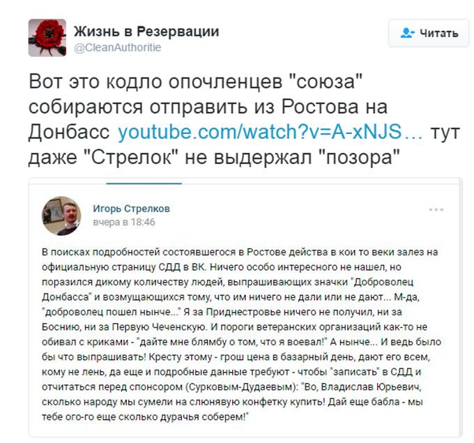 З'їзд бойовиків ДНР-ЛНР в Росії висміяв навіть одіозний Стрєлков: з'явилося відео (1)