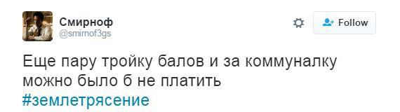 Землетрус в Україні: з'явилися важливі дані, а в мережі жартують (2)