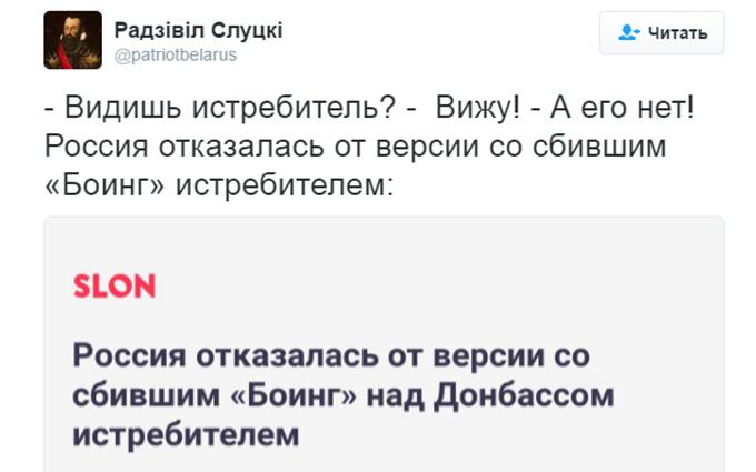 """Навіщо раніше брехали: соцмережі не заспокояться через нову """"версію"""" Росії по MH17 (1)"""