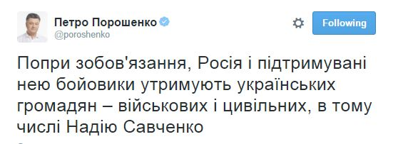 РФ продолжает поставлять оружие, боеприпасы и войска на Донбасс - Порошенко (2)