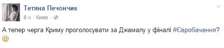 Крым - это Украина: Джамала на Евровидении привела в восторг соцсети (10)