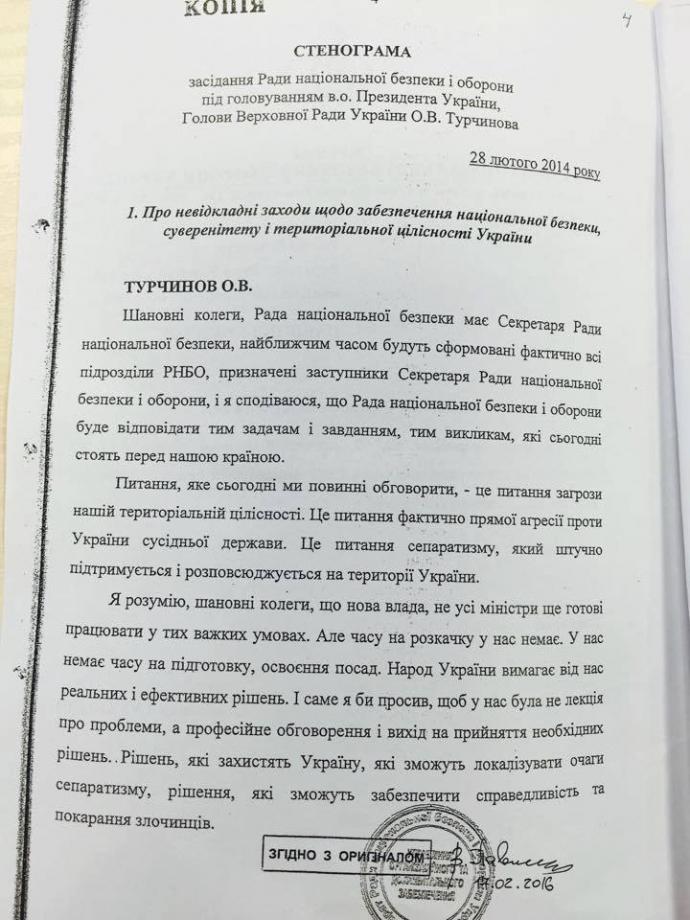 Громкая стенограмма СНБО времен аннексии Крыма: опубликован полный документ (1)