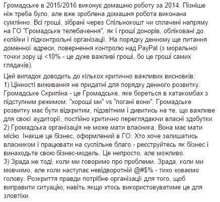 Скандал на Hromadske.tv: реакція соцмереж (14)