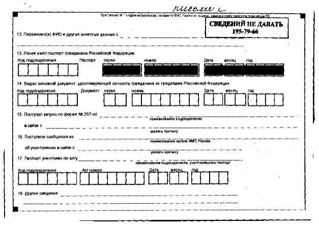 Отравление Скрипаля: паспорта указывают на причастность Боширова и Петрова к ГРУ РФ (1)
