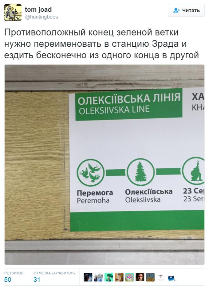 Порошенко в Харкові відкрив символічну станцію метро: в соцмережах вже жартують (1)