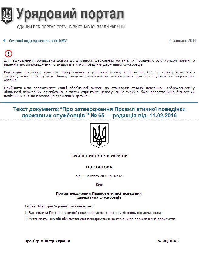 Чиновникам запретили публичную критику властей: опубликован документ (1)
