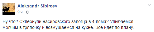Зачем этот цирк? Соцсети продолжают кипеть из-за освобождения Насирова (4)