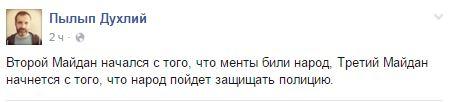Арест полицейского и гнев Авакова взбудоражили соцсети (6)