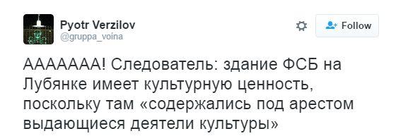 У Путина объяснили, почему здание ФСБ - объект культуры: соцсети взорвались (2)