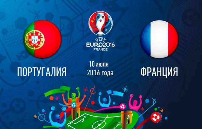 Португалія - Франція: онлайн трансляція фіналу Євро-2016
