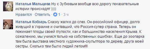 Есть такая штука – бумеранг: в сети ярко показали ошибку крымских фанатов Путина (4)